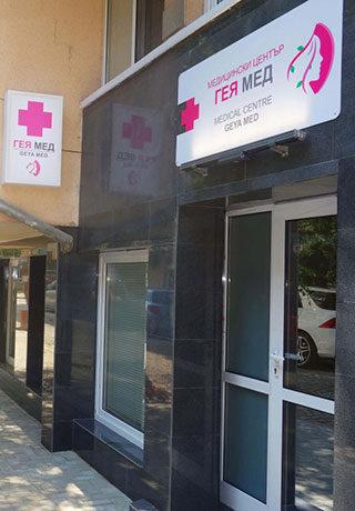Медицински център Гея Мед-заставаме до Вас по пътя на здравето
